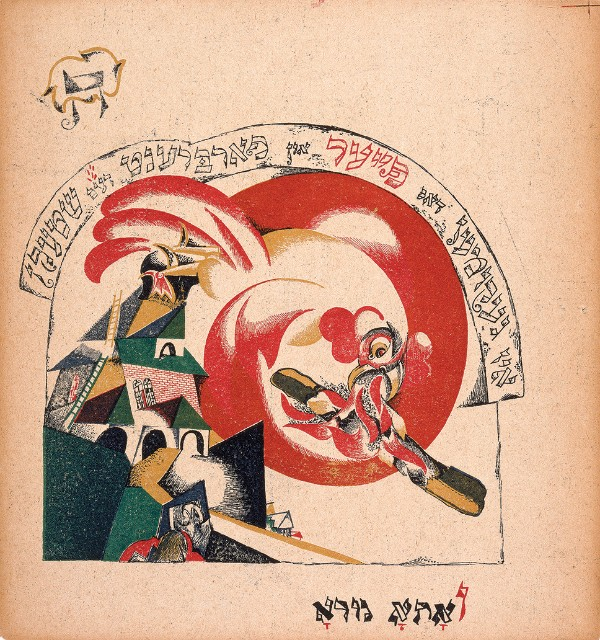 El Lissitzky, The Fire Came and Burnt the Stick, Had Gadya Suite (Tale of a Goat)